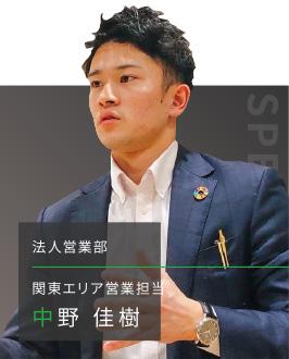 関東エリア営業担当 中野 佳樹