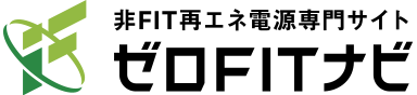 ゼロフィットナビ 非FIT 再エネ電源専門サイト